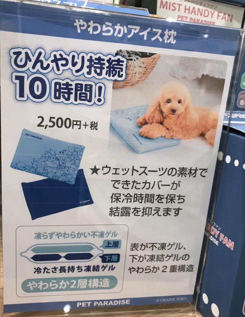 やわらかアイス枕