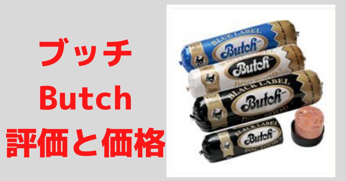 ブッチButch 評価と価格