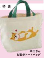 いぬのきもち柴田さんお散歩トートバッグ